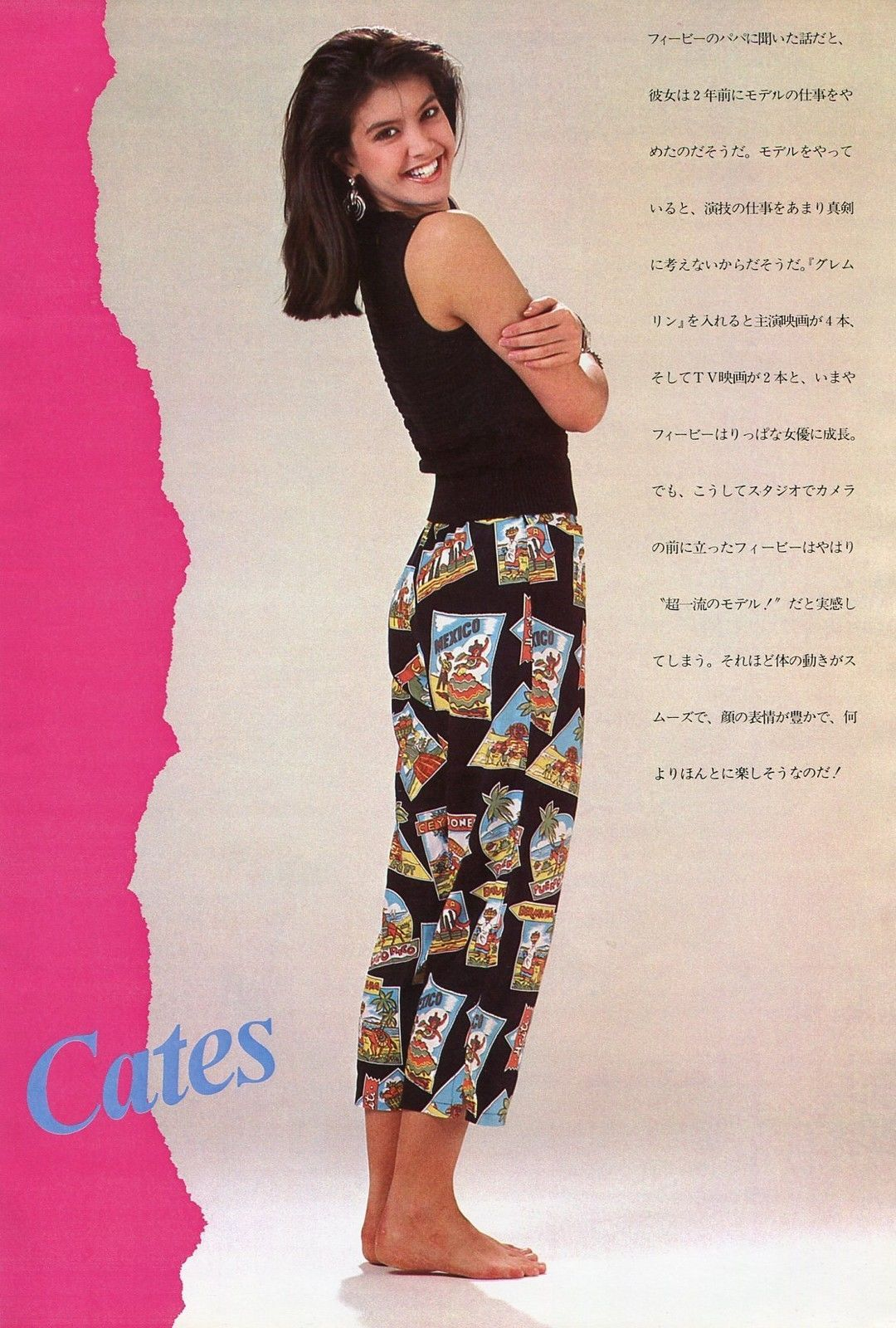 Phoebe Cates butt